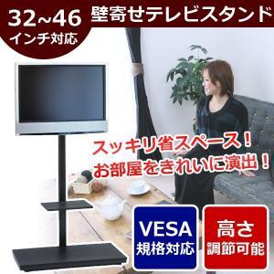 テレビスタンド SunRuck サンルック SR-TVST02 32〜46インチ対応 VESA規格対応 液晶テレビ壁寄せスタンド テレビ台 送料無料 imarketweb