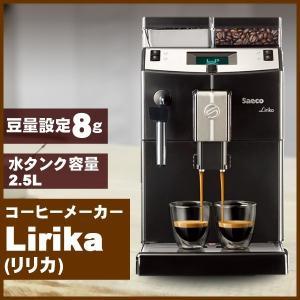 コーヒーメーカー 業務用 Lirika リリカ Saeco サエコ SUP041 全自動エスプレッソマシン 代引不可 送料無料
