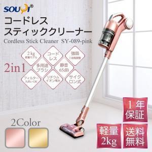 掃除機 サイクロン式 コードレス サイクロン掃除...の商品画像