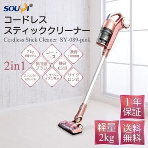 掃除機 サイクロン式 コードレス サイクロン掃...の詳細画像1
