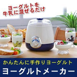 ヨーグルトメーカー 簡単 カスピ海 ヨーグルト プレーン ホームスワン HOME SWAN 簡単手作り 容器と牛乳パックの2way 新津興器 SYM-15|imarketweb