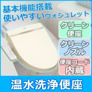 ウォシュレット「Kシリーズ」 温水洗浄便座 T...の関連商品6