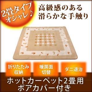 TEKNOSテクノス 2畳用カーペット 176×176cmホットカーペット 電気カーペット マット 本体 カバー ボア カバー付 TCW-205MK 送料無料|imarketweb