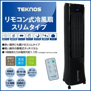 冷風扇 冷風扇風機 リモコン式 スリムファン TEKNOS ...