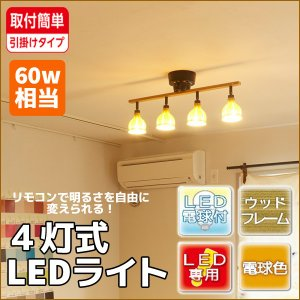 送料無料 LEDシーリングライト 4灯式 フワラーシーリング すずらん TN-CLSZ-NAナチュラル