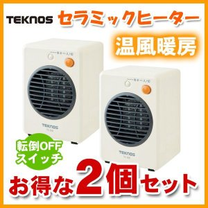 ミニセラミックヒーター 300W 電気ヒーター TEKNOS TS-300 ホワイト トイレや洗面所に最適 小型セラミックヒーター 卓下 机下 2個セット 送料無料|imarketweb