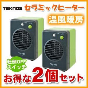 温風による循環暖房効果、国内最小 TEKNOS テクノス ミニセラミックヒーター 300W TS-310 グリーン 2個セット 送料無料