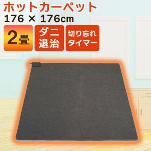 ホットカーペット 2畳 本体 電気カーペット 一人用 176×176cm TEKNOS テクノス TWA-2000B 折り畳み収納可能 フローリング|imarketweb
