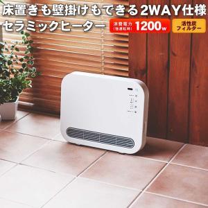セラミックヒーター 床置き 壁掛け リモコン付き 人感センサー機能付き 洗面所 トイレ kamome Heater カモメヒーター UHCK-1121J-WH imarketweb