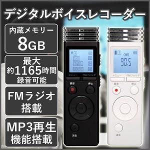 ボイスレコーダー 小型 コンパクト 簡単録音 録音機器 1165時間録音可能 FMラジオ MP3再生 8GB A・I・D vrp01wf|imarketweb