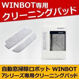 スーパークリーニングパッド 前後パッド×3セット ECOVACS エコバックス W-S013 お掃除ロボット WINBOT ウインボット 7シリーズ専用|imarketweb
