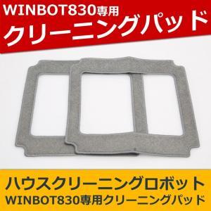 ロボット掃除機 お掃除ロボット WINBOT W830専用 窓掃除ロボット スーパークリーニングパッド 2枚セット ECOVACS W-S022 窓ガラスクリーナー 新生活|imarketweb