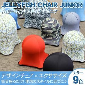 椅子 おしゃれ デザイン エクササイズ 座るだけ JELLYFISH CHAIR JUNIOR ジェリーフィッシュチェア ジュニア SPICE WKC10|imarketweb