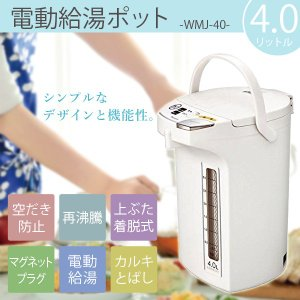 電動急騰ポット Peacock WMJ-40-Wホワイト 新生活