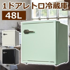 A-Stage 1ドアレトロ冷蔵庫 48L コンパクトで大容量な冷蔵庫 S-cubism エスキュービズム WRD-1048W|imarketweb