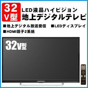 液晶テレビ nexxion ネクシオン WS-TV3255BX 32V型 地上デジタル LEDハイビジョン 液晶TV 32インチ 32型 送料無料