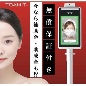 【最新機能搭載】サーモマネージャーEX TOAMIT正規品 TOA-TMN-2000 サーモカメラ 非接触式検知器 温度計 病院 介護 歯科 飲食店 建設会社 工事不要|imashun-stores