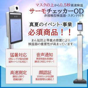 体温計 非接触型 顔認証 サーマルカメラ 屋外 屋内 検温 体温測定 体温 温度計 カメラ センサー 音声 スタンド付き 床置き 赤外線センサー サーモチェッカー|imashun-stores
