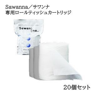 【20ロールセット】 Sawanna サワンナ 詰め替え用ロールティッシュ ロール 専用ロール|imashun-stores