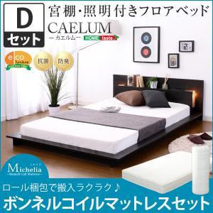 ダブル フロアベッド 照明付き マットレス付き コンセント付き コイルマットレス おしゃれ 木製 木 フロアタイプ 低い 低め|imashun-stores