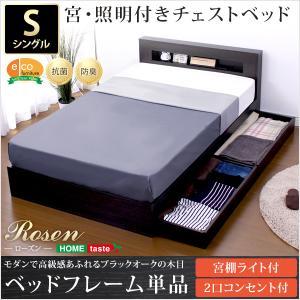 シングル ベッドフレーム 照明付き 収納付き コンセント付き ブラウン 機能性 おしゃれ 省スペース 宮棚 ライト コンセント 照明 ベッド|imashun-stores