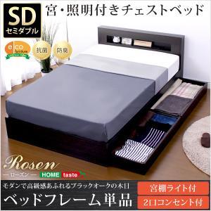 セミダブル ベッドフレーム 照明付き 収納付き コンセント付き ブラウン 機能性 おしゃれ 省スペース 宮棚 ライト コンセント 照明 ベッド|imashun-stores