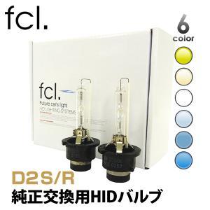 【fcl.正規ストア】fcl 純正交換用  HIDバルブ HIDバーナー D2R D2S 2個1セッ...