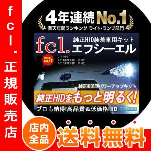 fcl HID キット 純正 HID 55W パワーアップH...