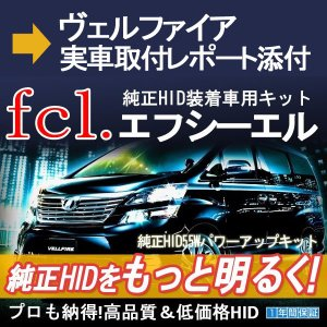 fcl HID キット 純正 HID 55W パワーアップHIDキット 6000K/8000K ヴェルファイア 20系アルファード 取付レポート有り|imaxsecond