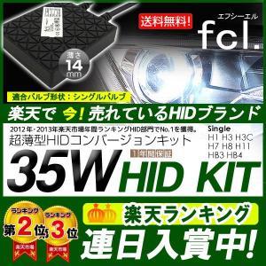fcl HID キット 35W超薄型バラスト シングルバルブ HIDコンバージョンキット H11 30プリウスに