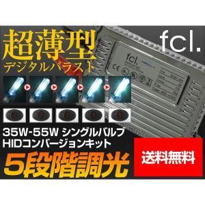 HID キット35W-55W超薄型バラスト 明るさ調整式 シングルバルブ  HB4 16アリストに|imaxsecond
