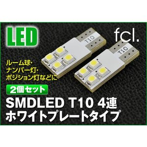fcl LED T10 SMDLED 4連 ホワイト T10 プレートタイプ 2個セット|imaxsecond