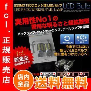 fcl LED バックランプ・ウィンカー・ブレーキランプに!T20 23連 ホワイト色/オレンジ色/レッド色/ ダブル発光 2個セット|imaxsecond