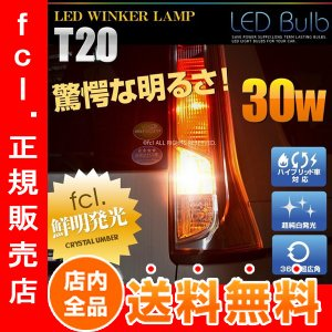fcl LED ウィンカーに最適!T20 30W 6連 アンバー 2個セット|imaxsecond