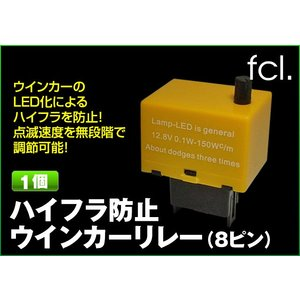 fcl LED ハイフラ防止ウインカーリレー(8ピン)|imaxsecond