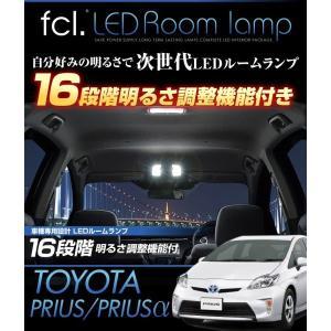 fcl LED 車種専用設計でかんたん取付!【30系プリウス (ZVW30) サンルーフ無し/プリウスα (ZVW40) 専用】16段階明るさ調整機能付き!LEDルームランプ|imaxsecond