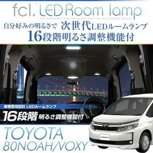 fcl LED 【実際の取り付けレポート付属】車種専用設計でかんたん取付!80系ノア(NOAH)/ヴォクシー(VOXY) /16段階明るさ調整式ルームランプ|imaxsecond