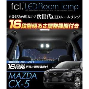 fcl LED 車種専用設計でかんたん取付!CX-5専用 16段階明るさ調整式ルームランプ|imaxsecond
