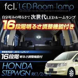 fcl LED 車種専用設計でかんたん取付!【RK1/2/5/6 ステップワゴン】16段階明るさ調整機能付き!LEDルームランプ|imaxsecond