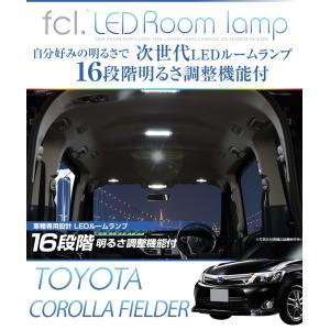 fcl LED 車種専用設計でかんたん取付!カローラフィールダー160系専用 16段階明るさ調整式ルームランプ! LEDルームランプ|imaxsecond