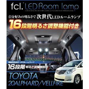 fcl LED 車種専用設計でかんたん取付!【20アルファード/ヴェルファイア】(2014年3月までの年式)16段階明るさ調整機能付き!LEDルームランプ|imaxsecond