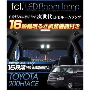 fcl LED 車種専用設計でかんたん取付!ハイエース200系車種専用 16段階明るさ調整式ルームランプ! LEDルームランプ|imaxsecond