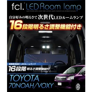 fcl LED 車種専用設計でかんたん取付!ノア/ヴォクシー70系大型ドームランプ車種専用 16段階明るさ調整式ルームランプ! LEDルームランプ|imaxsecond