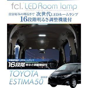 fcl LED 車種専用設計でかんたん取付!50エスティマ専用 16段階明るさ調整式ルームランプ|imaxsecond