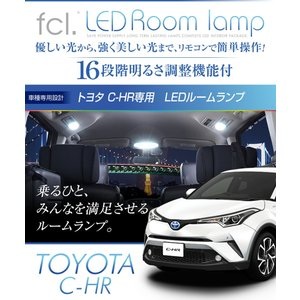 【SALE開催中】fcl C-HR LED ルームランプセット 調光機能付き【リモコン16段階調整機...