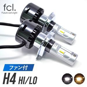 fcl  特別企画 今ならT10タイプLEDバルブ2個1セット付 fcl LEDヘッドライト H4 ...