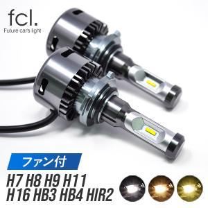 fcl  特別企画 今ならT10タイプLEDバルブ2個1セット付 LEDヘッドライト ファン付 車四...