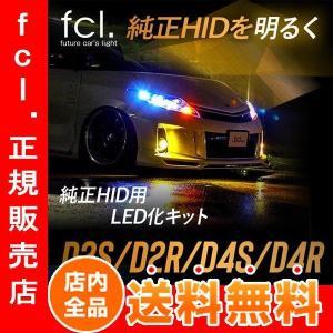 fcl  特別企画 今ならT10タイプLEDバルブ2個1セット付き fcl LEDヘッドライト D4...