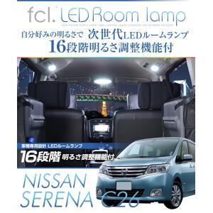 fcl LED 車種専用設計でかんたん取付!セレナC26専用 16段階明るさ調整式ルームランプ! LEDルームランプ|imaxsecond