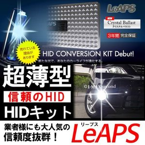 LeAPS HID キット LeAPS HID 驚きの明るさ!純正HIDパワーアップキット 55W純正交換 LeAPS 超薄型 バラスト バラスト 3年保証 6000K/8000K